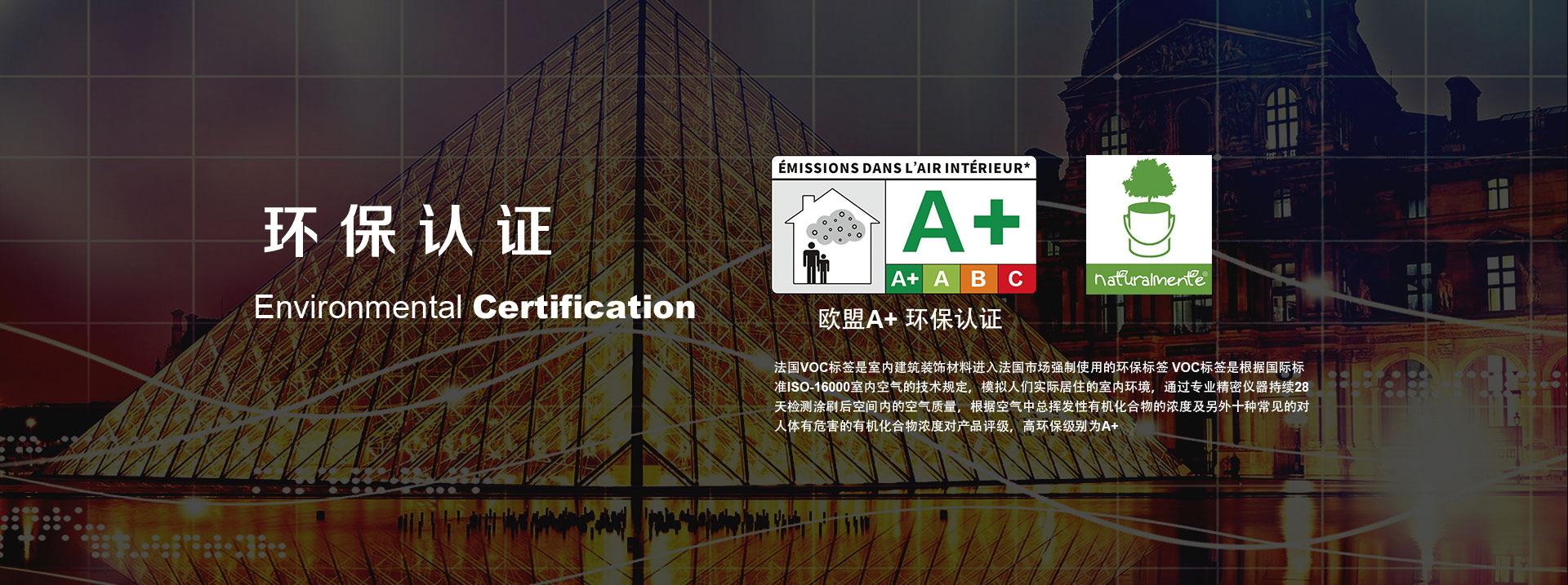 萨铂艺术涂料环保认证