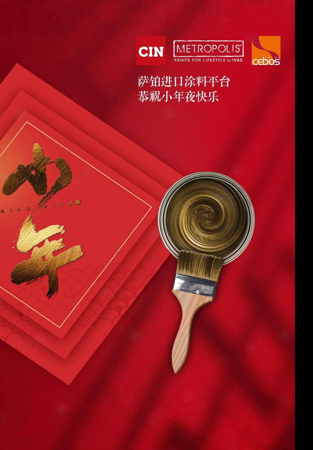萨铂进口艺术涂料平台
