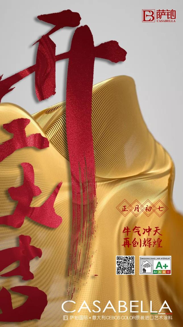萨铂国际艺术涂料服务平台祝您开工大吉!